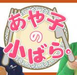 テレビ:新潟放送(BSN)土曜ランチTV なじラテ。 12:00~14:00 レギュラー出演中★クリック★